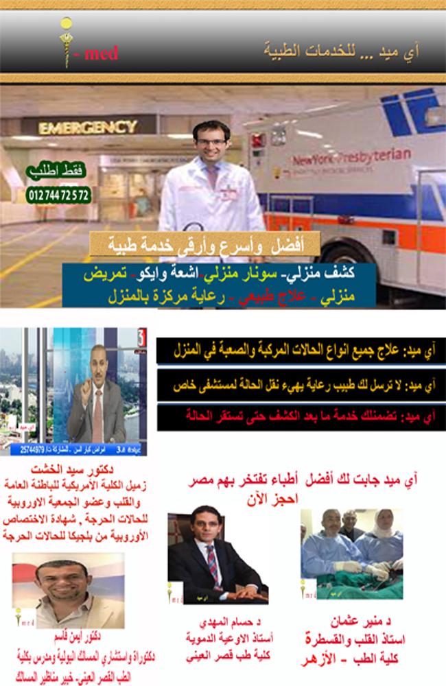 آي ميد ..الأفضل في مصر 01274472572