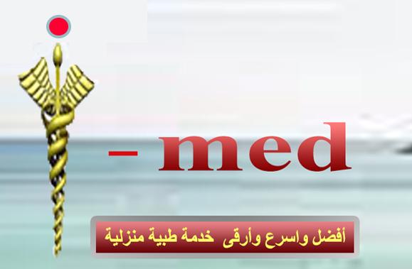 كشف منزلي  رقم 1 في مصر – دكتور زيارة منزلية القاهرة والجيزة01274472572