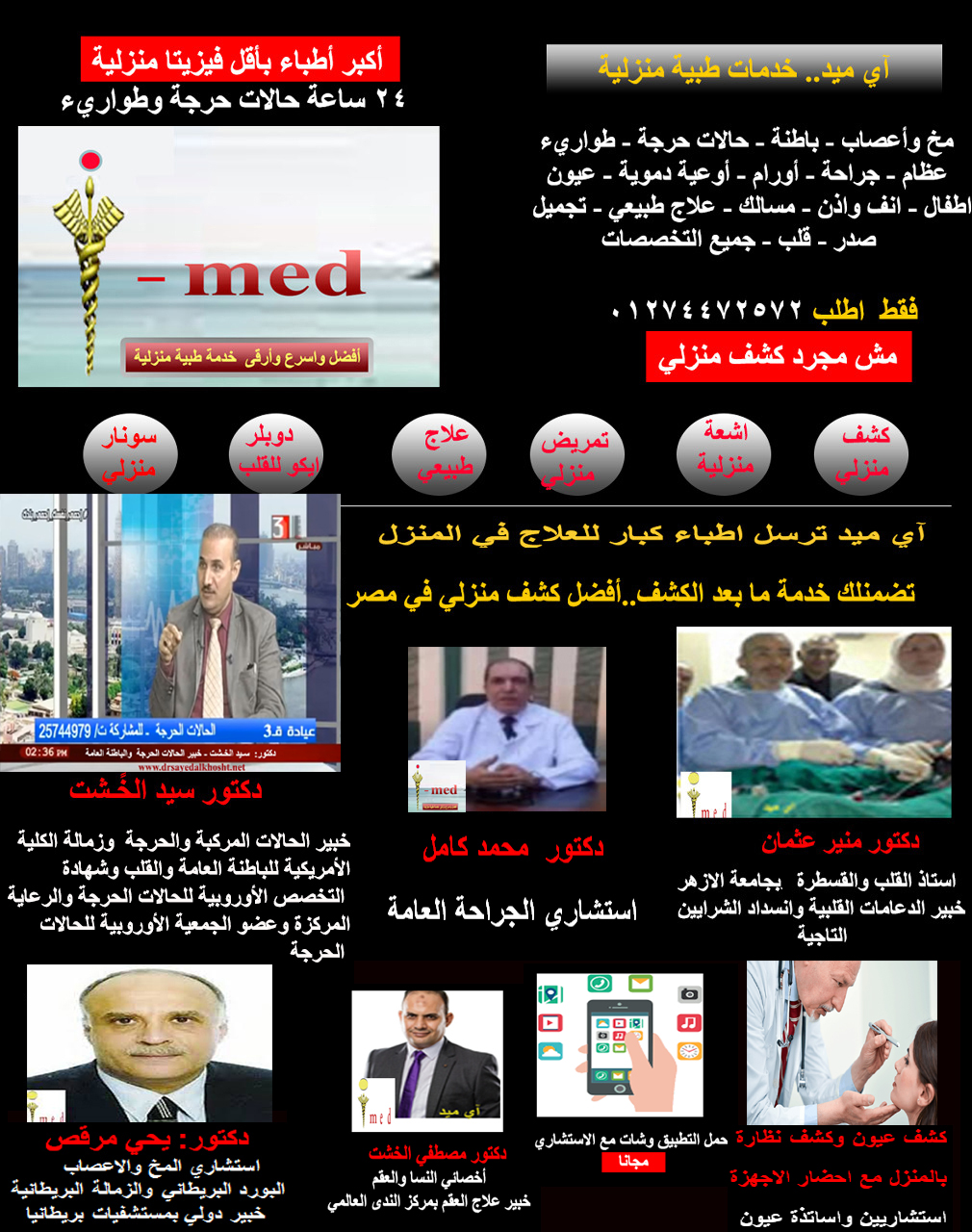 كشف منزلي دكتور زيارة منزلية القاهرة والجيزة01274472572