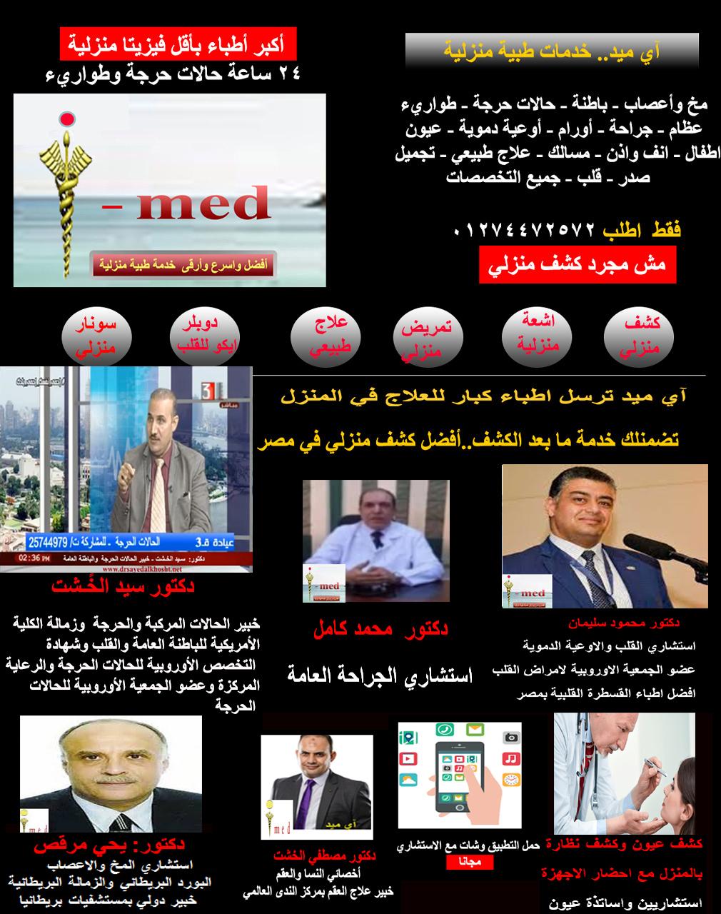 كشف منزلي  رقم 1 في مصر - دكتور زيارة منزلية القاهرة والجيزة01274472572